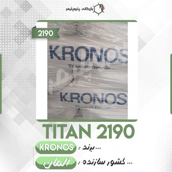 titan-2190